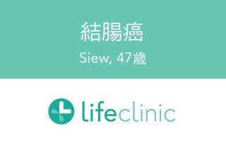 Siew, colon cancer –  47 yrs