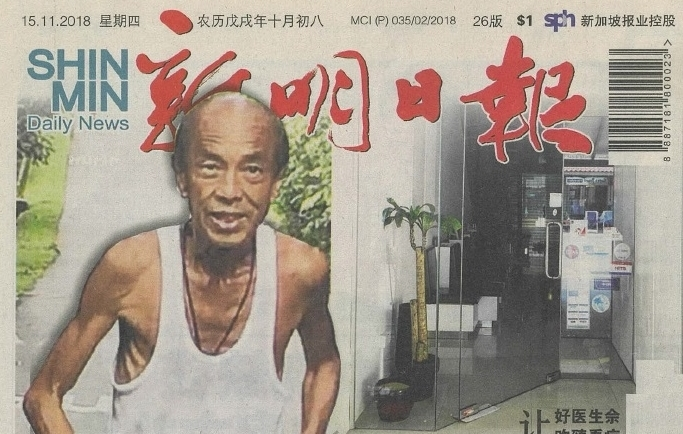 Poorest Good Doctor – Singapore Newspaper SHIN MIN Daily